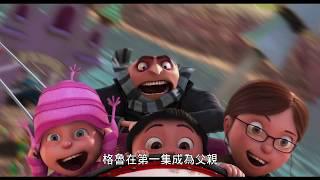 【神偷奶爸3】幕後花絮:史提夫卡爾篇-6月29日 中英文版歡樂登場