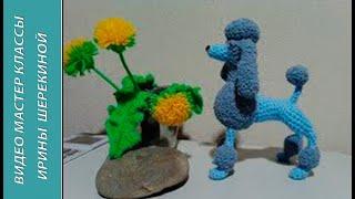 Блакитний пудель, 2 ч.. The Blue Poodle, р. 2. Amigurumi. Crochet. Амігурумі. Іграшки гачком.