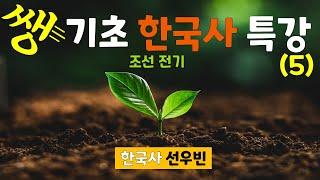 공무원 한국사 쌩기초 입문 특강 5탄[조선 전기] - …
