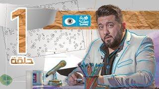 الحلقة 1 #ولاية بطيخ #تحشيش #الموسم الرابع