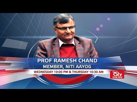 Promo: To The Point with Prof. Ramesh Chand | Wednesday 10pm