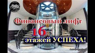 Финансовый лифт - 16 этажей успеха! Инвестиции. Пассивный доход.
