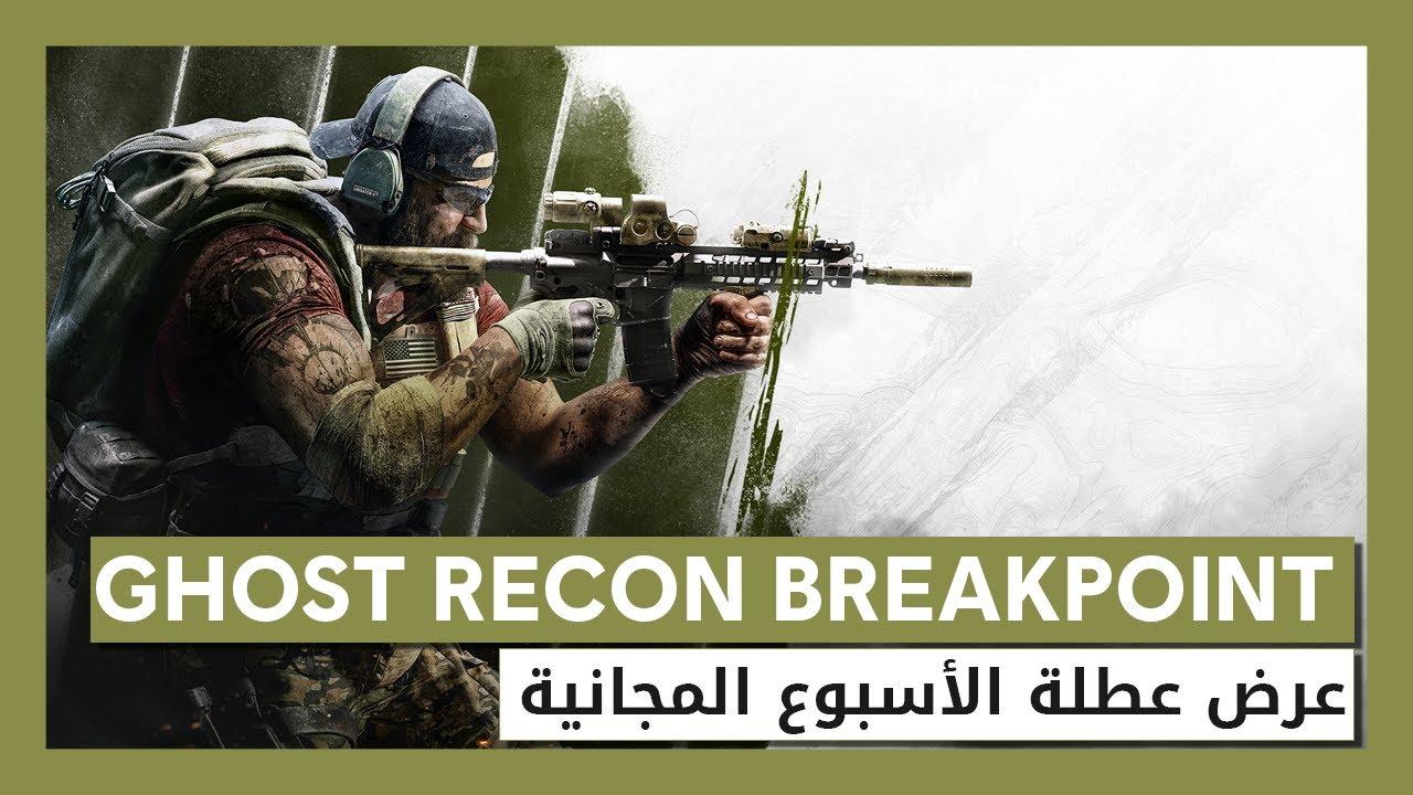 Ghost Recon Breakpoint: عرض عطلة الأسبوع المجانية