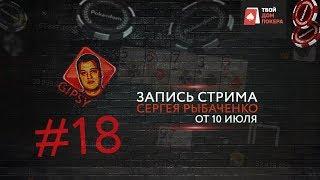 Gipsy на Pokerdom #18 - Футбол,футбол и еще раз футбол