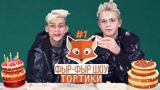 Фыр-Фыр Шоу - #1 ЕДИМ ТОРТ БЕЗ РУК CHALLENGE / Никита Златоуст и Тимоха Сушин