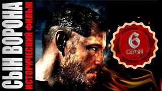 Сын Ворона 6 серия из 8 (2014) | Русские Сериалы HD смотреть онлайн в хорошем качестве