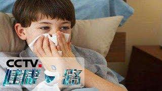 《健康之路》 20190916 顺应节气来养娃·秋季篇| CCTV科教