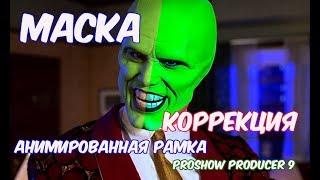 МАСКА , КОРРЕКЦИЯ , АНИМИРОВАНАЯ РАМКА  в ProShow Producer 9