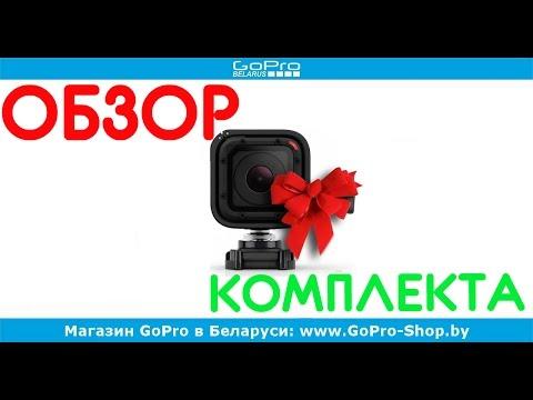 Комплект с GoPro Hero Session и моноподом в подарок by gopro-shop.by