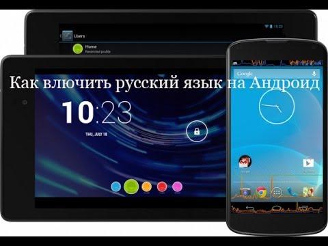 Как включить русский язык на Андроид