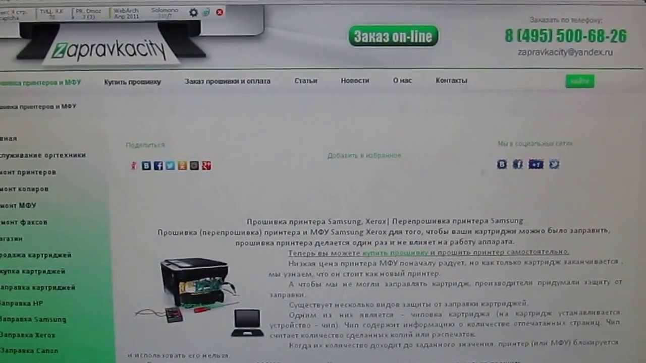инструкция принтер samsung scx 3400