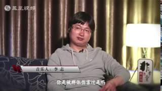 专访李志 凤凰非常道 20150508