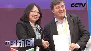 [中国新闻] 进博会今天迎来集中签约 | CCTV中文国际