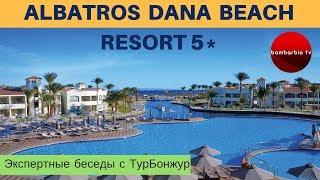 ALBATROS DANA BEACH RESORT 5*, ЕГИПЕТ, Хургада - обзор отеля  | Экспертные беседы с ТурБонжур