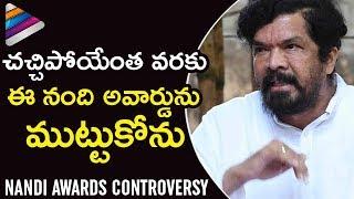 Posani Krishna Murali Strong Message to Chandrababu Naidu | Nandi Awards Controversy | #NandiAwards