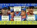 हार के बाद आपस में भिड़े Ganguli और Rinki Pointing    Mumbai Indiand won by 40 run vs Delhi Capitals