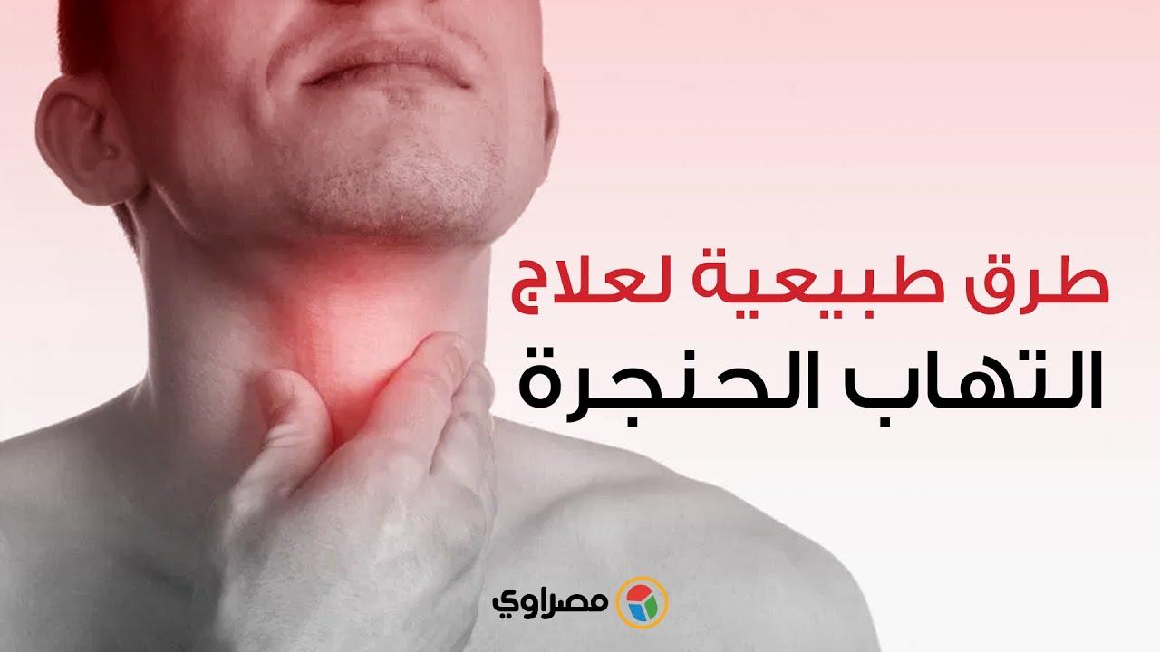 طرق طبيعية لعلاج التهاب الحنجرة Youtube