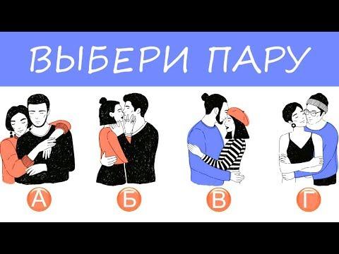 Любовный тест! Узнай, когда встретишь свою любовь! Выбери пару! Психология!