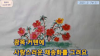 광목커텐에 사랑스러운 채송화를 그려보세요.