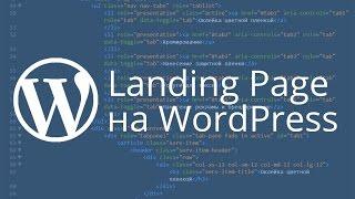Видео 5. Настройка page scroll и слайдера WordPress