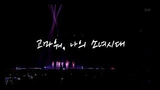 [소녀시대 9주년] 고마워, 나의 소녀시대 - Stafaband