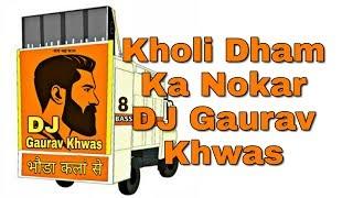 Kholi Dham Ka Nokar | Remix Mohan Ram Bhajan | DJ Gaurav Khwas