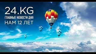 """ИА """"24.KG"""" 12 лет!"""
