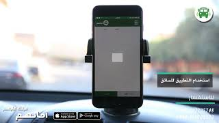 شرح استخدام نظام أمانهم للسائق