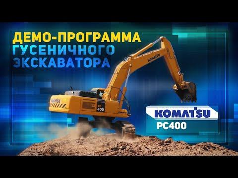 Komatsu PC 400 -гусеничный экскаватор  в работе на песчаных карьерах.