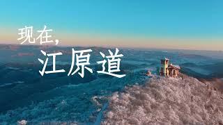 2020 강원도 외국인 투자지역 홍보영상 30s ver(中國語)
