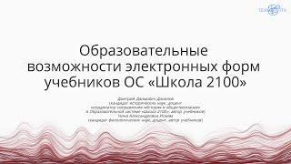 Данилов Д.Д. Исаева Н.А. | Образовательные возможности электронных форм учебников ОС «Школа 2100»