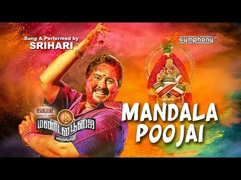 srihari-|-nei-vasam-veesum-|-mandala-poojai-|-colorful-latest-ayyappan