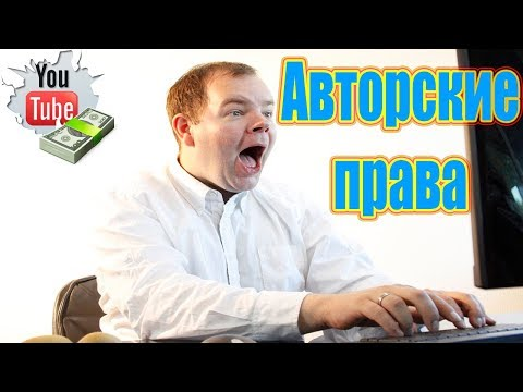 Авторские права, Каверы на Youtube, Видео с друзьями, Заработок на Ютубе