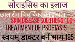 TREATMENT OF PSORIASIS, HOMEOPATHIC SKIN DISEASES SUGGESTIONS, SWYAM DOCTOR BANE PART 195,BEST UPAY