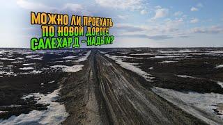 Для тех кто собрался ехать в отпуск по новой дороге Салехард - Надым 24 апреля 2021 года Ямал