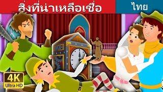 สิ่งที่น่าเหลือเชื่อ | นิทานก่อนนอน | Thai Fairy Tales