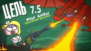 Мы живы: Цель (Эпизод 7.5) Мультсериал   Анимация   Мультики про танки