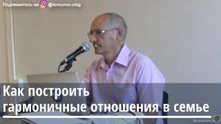 Как построить гармоничные отношения в семье  Торсунов О.Г. 17.07.2019  Рим