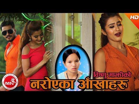 New Lok Dohori 2074/2017 | Naroyeka Aankha Haru - Bishnu Majhi & Sudip Adhikari Ft. Bimal & Anjali