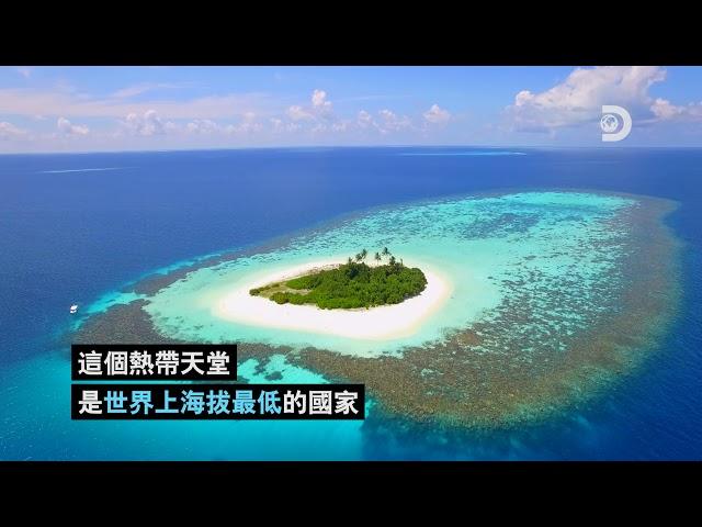 [2021世界地球日]熱帶天堂馬爾地夫、印度尼西亞首都雅加達......逐漸被大海吃掉的家園