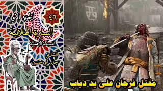 الشاعر جابر ابو حسين الجزء الاول الحلقة 46 من السيرة الهلالية