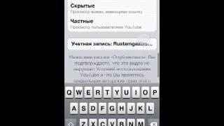 Как загрузить видео на YouTube с iPhone(Мечтаю об подписчиках., 2013-03-28T07:11:45.000Z)