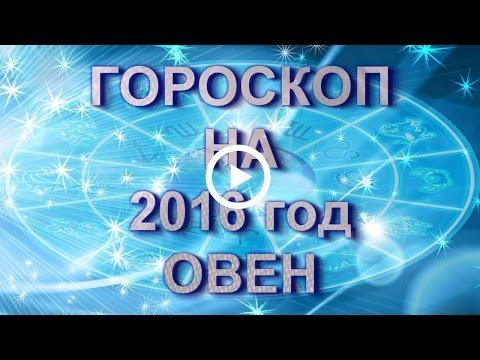 Любовный гороскоп на 2016 год Овен: гороскоп любви на 2016