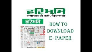 How to Download Haribhoomi News E  Paper