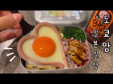 룬룬 🍙 하트 소세지 계란후라이, 유부말이 도시락 | 이상적인 스끼야끼 | 다이소, 마트 장보기