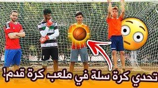 تجربة كرة سلة في تحدي كرة قدم !! ( عقابين في مقطع واحد لا يفوتكم !! )