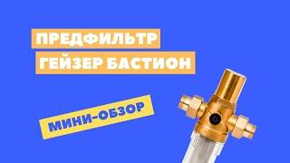 Магистральный фильтр Гейзер Бастион - мини-обзор