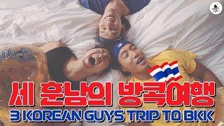 더욱 특별한 방콕여행을 위해 세 훈남이 직접 다녀왔다!…