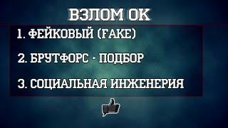 Взлом Одноклассников! Взлом профиля! Способы!