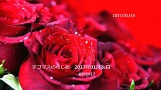2017年01月26日 テゴマスのらじお https://youtu.be/g4MBfg6tgmo.
